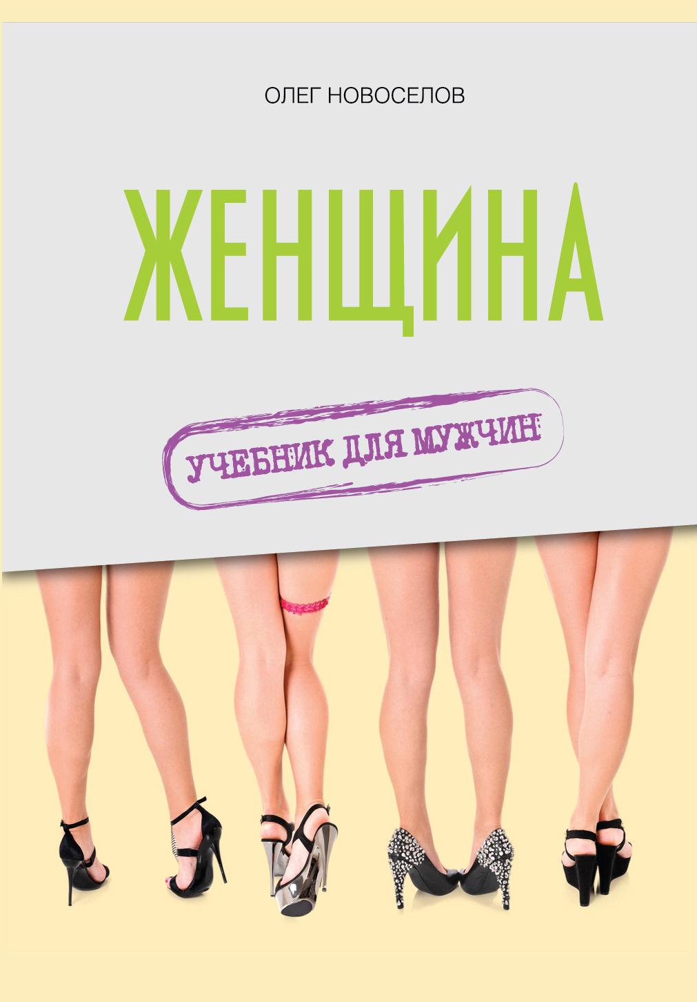 Олег новоселов «женщина. Учебник для мужчин» » успешные отношения.