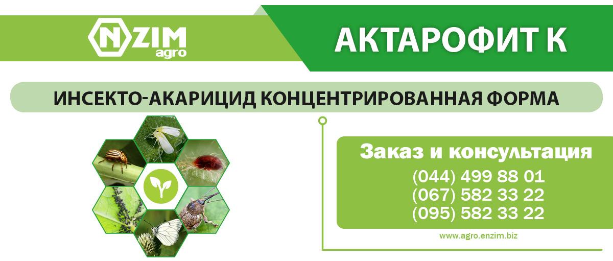 Инсекто-акарицид биологического происхождения Актарофит К (производства Энзим-Агро)