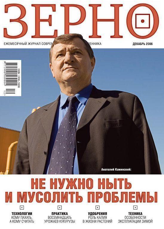 Декабрь 2006 год