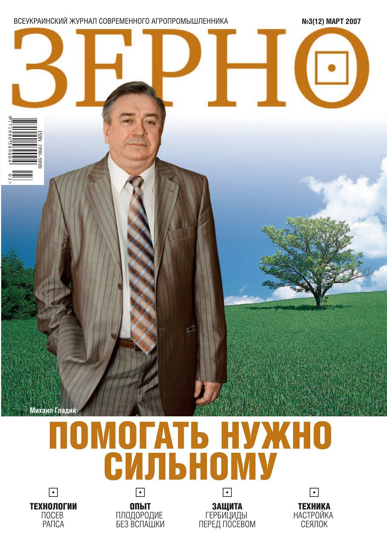 Март 2007 год