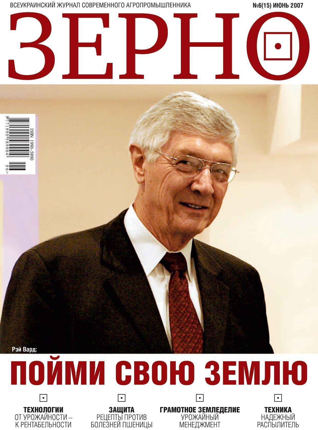 Июнь 2007 год