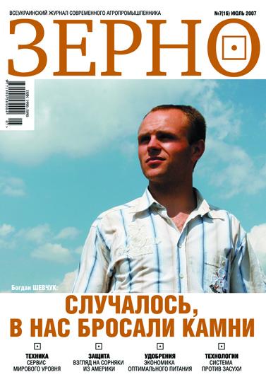 Июль 2007 год