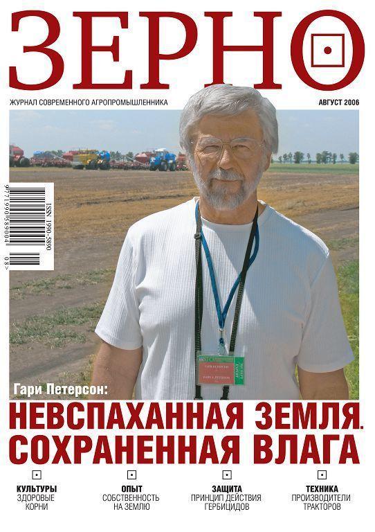 Август 2006 год