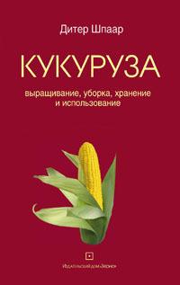 Шпаар Д. Кукуруза: выращивание, уборка, хранение и использование