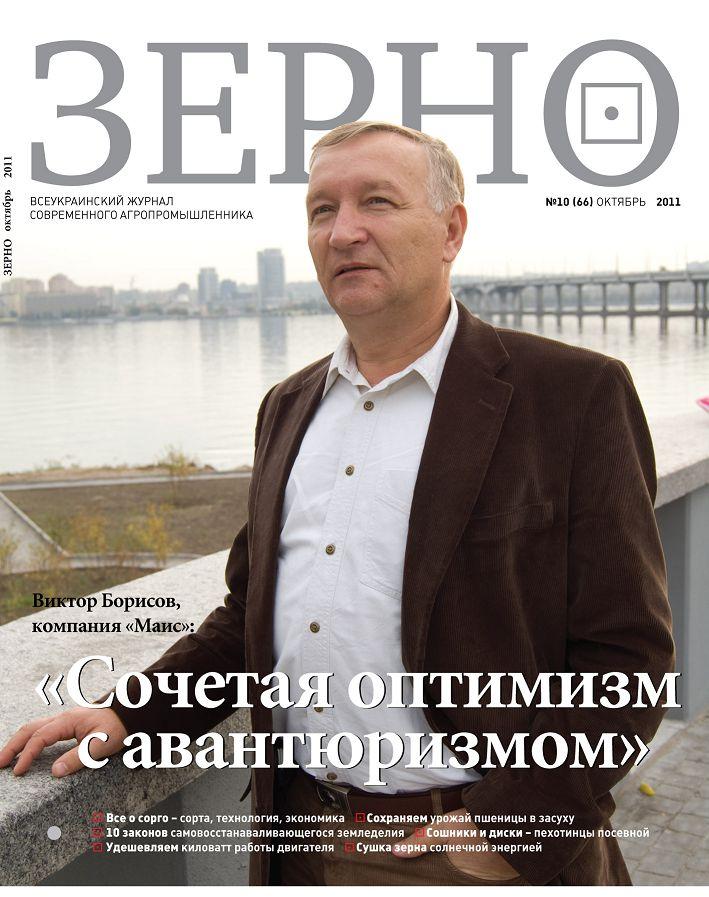 Октябрь 2011 год