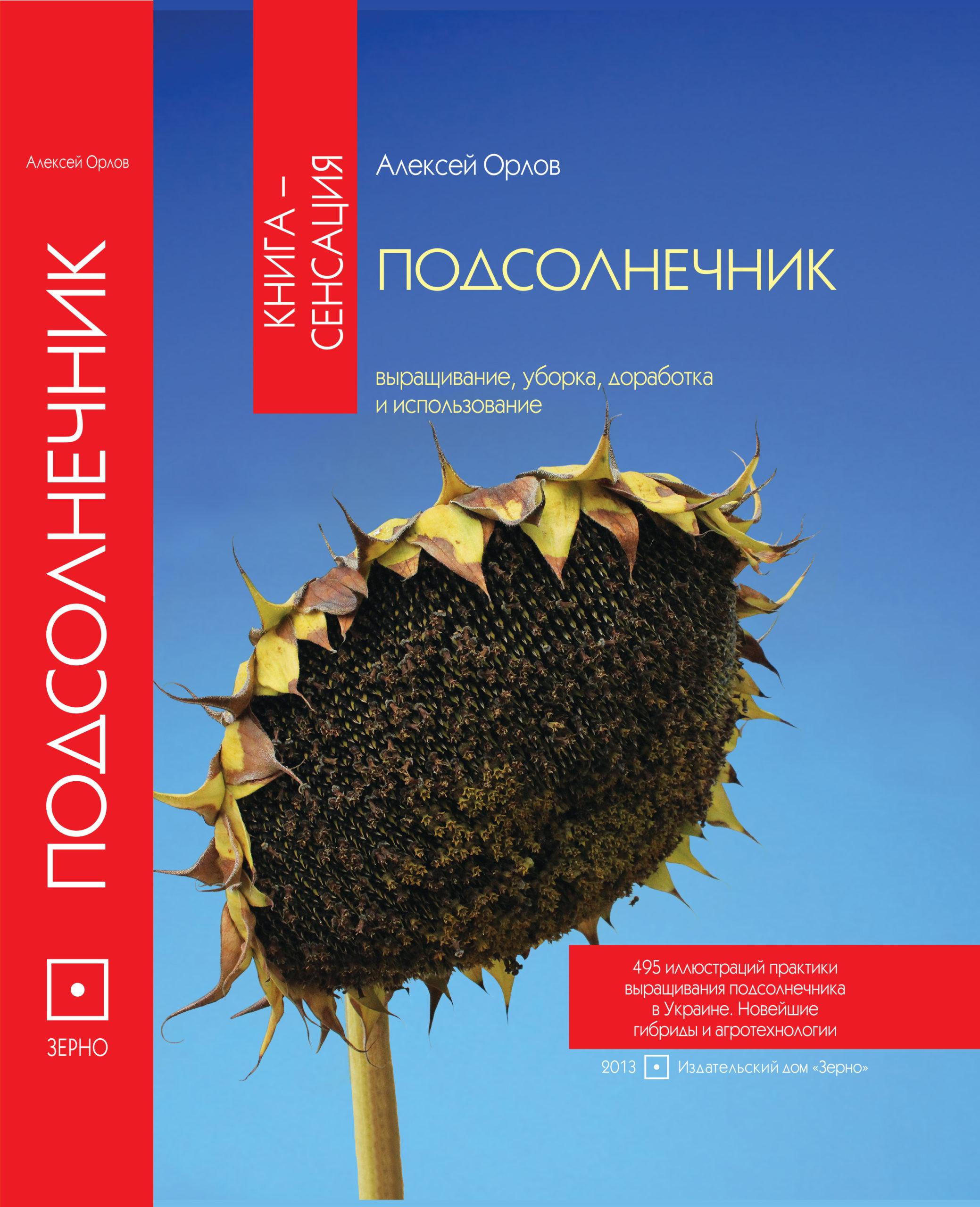Орлов А.И. Подсолнечник: биология, выращивание, борьба с болезнями и вредителями