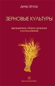 Шпаар Д. Зерновые культуры: выращивание, уборка, хранение и использование