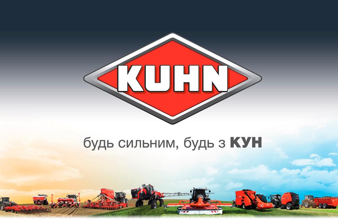 У зв'язку з коронавірусом KUHN оголосила про перехід в онлайн режим