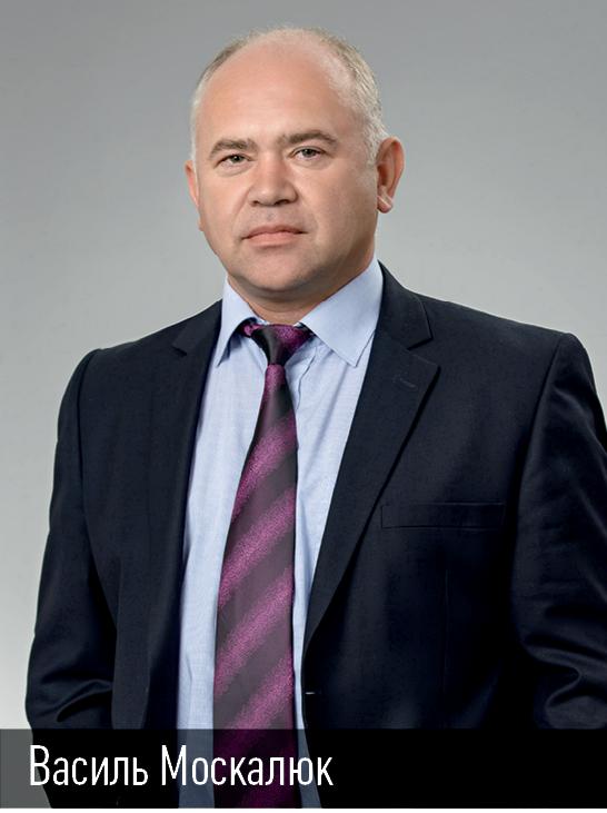 Василь Москалюк
