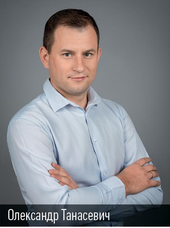 Олександр Танасевич