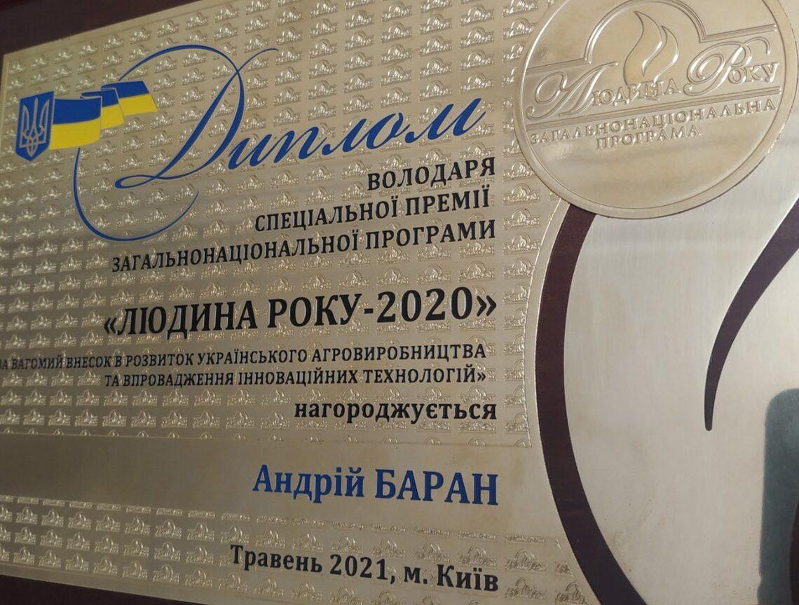 Андрій Баран знову став людиною року – тепер на загальнонаціональному рівні