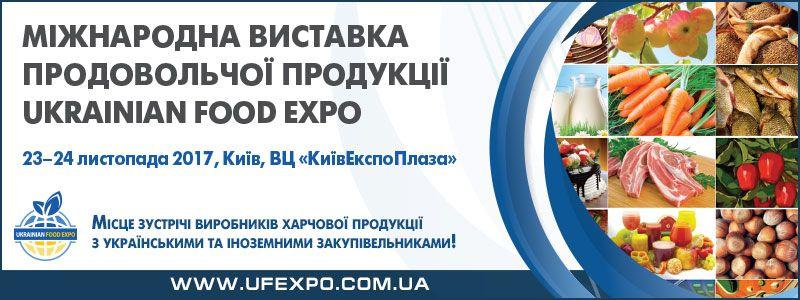 23-24 листопада на Вас чекає міжнародна виставка продовольчої продукції Ukrainian Food Expo